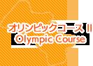 オリンピックコースII