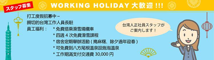 WORKING HOLIDAY 大歓迎!台湾人正社員スタッフがご案内します!