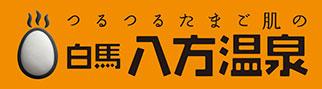 Hakuba Happo hot Springs (Onsen)