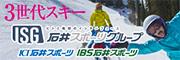 ICI 石井スポーツ