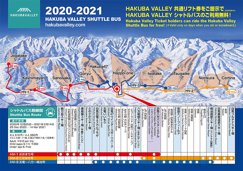 Hakuba Valley シャトルバス時刻表