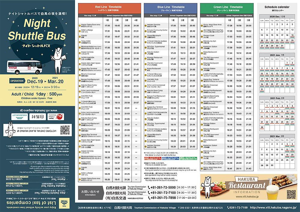 白馬村ナイトシャトルバス時刻表