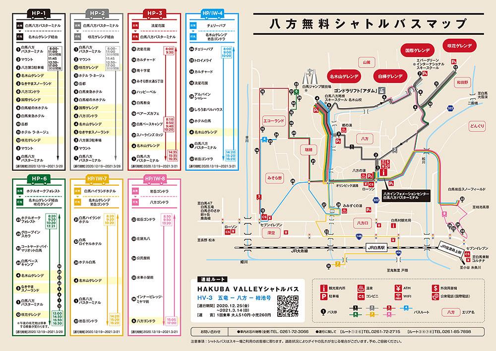 八方尾根無料シャトルバス時刻表