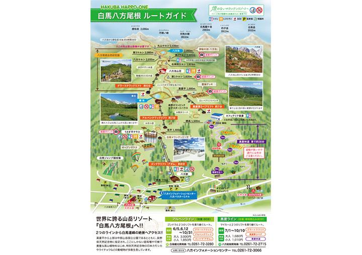 Happo-one Route Guide