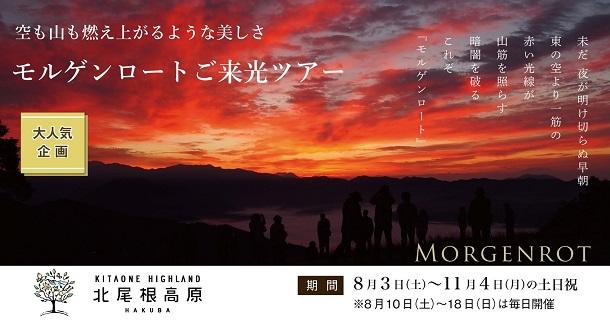 11月4日(月)  ご来光ツアー中止のお知らせ