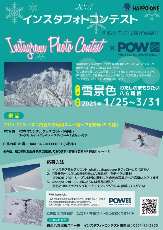 Insta Photo contest x POW Japan